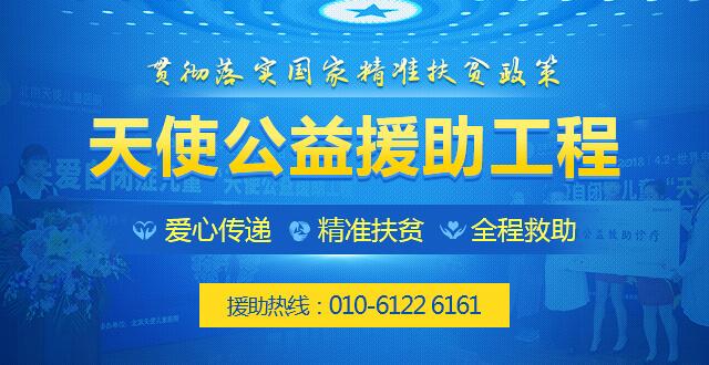 """北京天使儿童医院拍""""星孩""""专题片 助力关爱自闭症儿童"""
